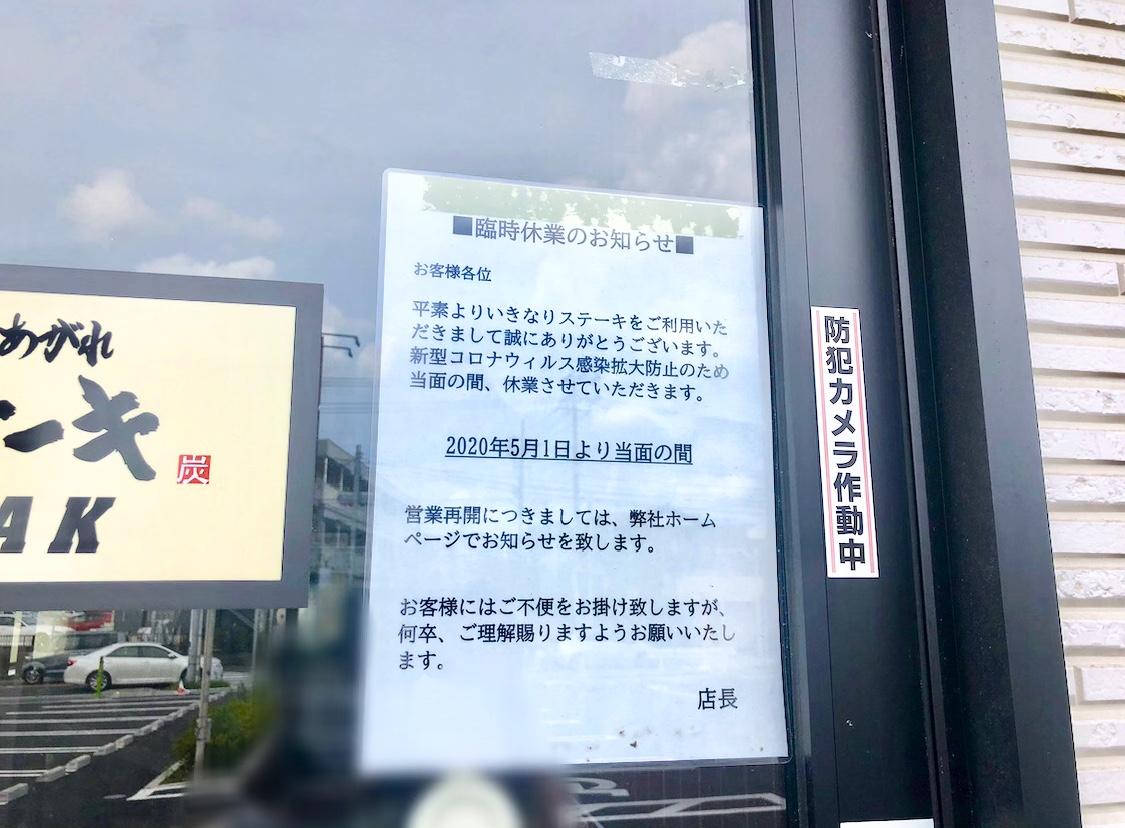 ステーキ 張り紙 いきなり 「いきなり!ステーキ」社長による3度目の張り紙がダメな3つの理由 (1/2)