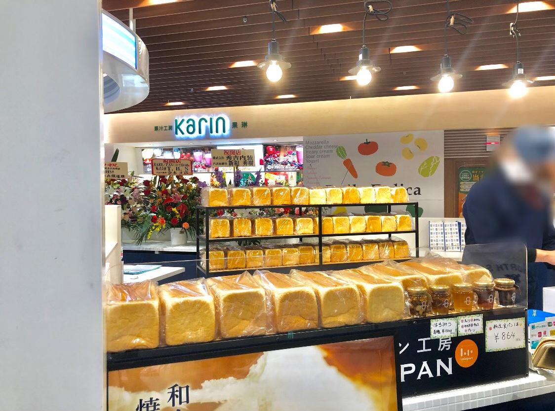 の が み 食パン 船橋 船橋駅でおすすめの美味しいパンをご紹介!